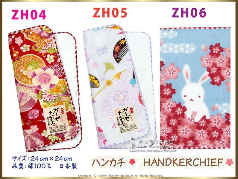【番號-ZH04-06】和風四方巾手帕~日本製 24CM24CM-1.jpg