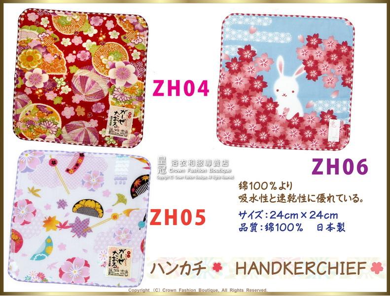 【番號-ZH04-06】和風四方巾手帕~日本製 24CM24CM-2.jpg