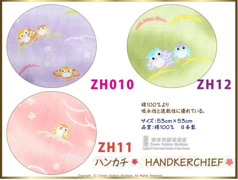 【番號-ZH10-12】高級棉紗手帕~貓頭鷹圖案~日本製 53CM53CM-2.jpg