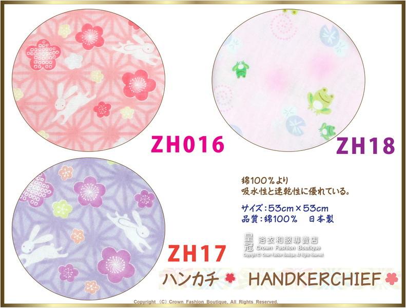 【番號-ZH16-18】高級棉紗手帕~櫻花+兔兔&蜻蛙圖案~日本製 53CM53CM-2.jpg