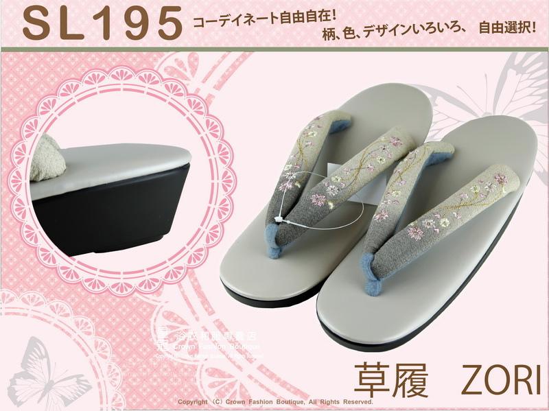 【番號SL-195】日本和服配件-灰色漸層刺繡草履-和服用夾腳鞋-1.jpg