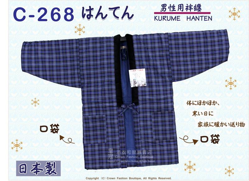 【番號C268】日本棉襖絆纏~男生絆天~藍色底格紋~久留米手工~日本製~2L-1.jpg