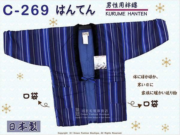 【番號C269】日本棉襖絆纏~男生絆天~藍色底條紋~久留米手工~日本製~2L-1.jpg
