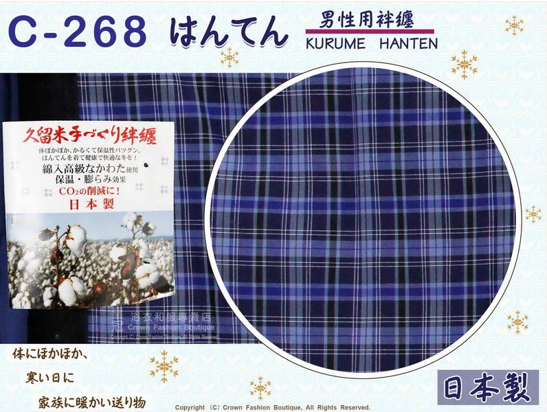 【番號C268】日本棉襖絆纏~男生絆天~藍色底格紋~久留米手工~日本製~2L-2.jpg