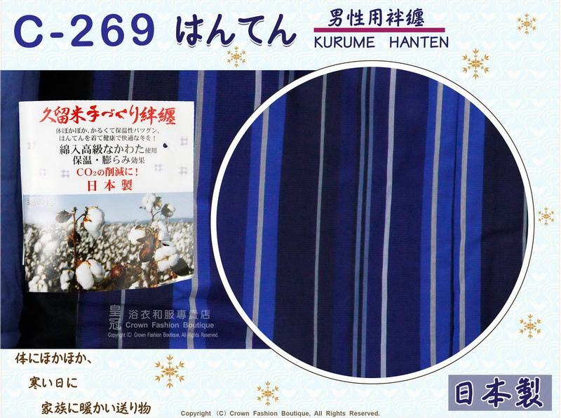 【番號C269】日本棉襖絆纏~男生絆天~藍色底條紋~久留米手工~日本製~2L-2.jpg
