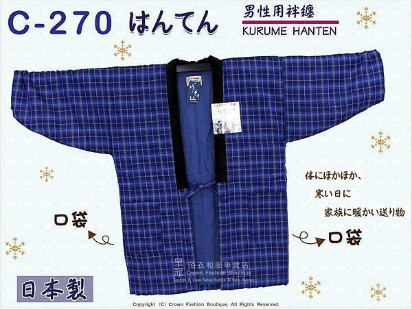 【番號C270】日本棉襖絆纏~男生絆天~藍色底格紋~久留米手工~日本製~2L-1.jpg