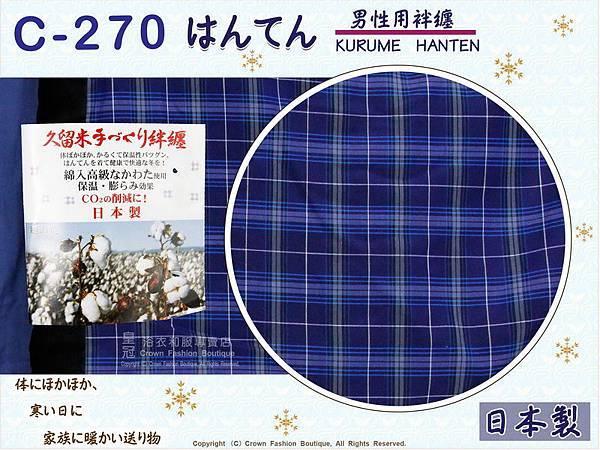 【番號C270】日本棉襖絆纏~男生絆天~藍色底格紋~久留米手工~日本製~2L-2.jpg