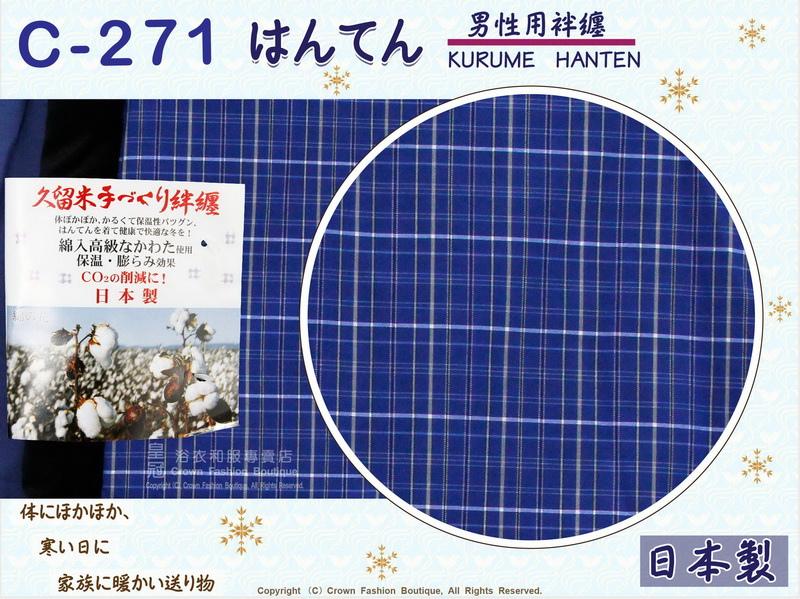 【番號C271】日本棉襖絆纏~男生絆天~藍色底格紋~久留米手工~日本製~2L-2.jpg