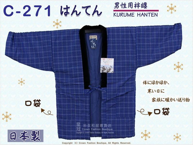 【番號C271】日本棉襖絆纏~男生絆天~藍色底格紋~久留米手工~日本製~2L-1.jpg
