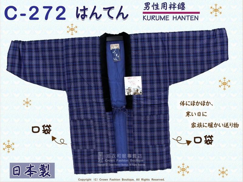 【番號C272】日本棉襖絆纏~男生絆天~藍色底格紋~久留米手工~日本製~2L-1.jpg