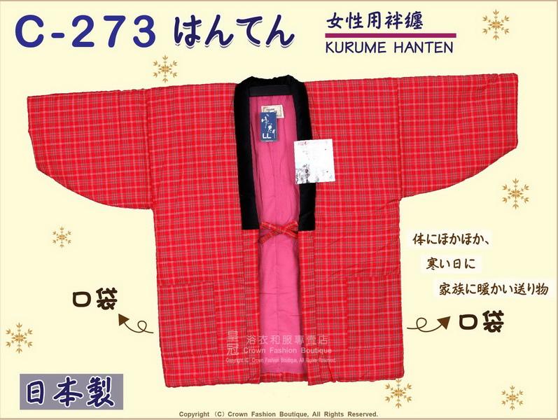 【番號C273】日本棉襖絆纏~女生絆天~紅色底格紋~久留米手工~日本製~2L-1.jpg