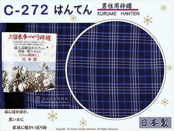【番號C272】日本棉襖絆纏~男生絆天~藍色底格紋~久留米手工~日本製~2L-2.jpg