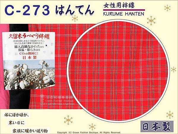 【番號C273】日本棉襖絆纏~女生絆天~紅色底格紋~久留米手工~日本製~2L-2.jpg