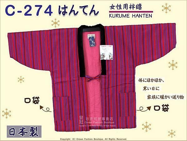 【番號C274】日本棉襖絆纏~女生絆天~紫色底條紋~久留米手工~日本製~2L-1.jpg