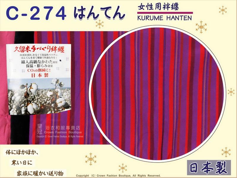 【番號C274】日本棉襖絆纏~女生絆天~紫色底條紋~久留米手工~日本製~2L-2.jpg