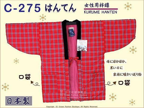 【番號C275】日本棉襖絆纏~女生絆天~紅色底格紋~久留米手工~日本製~2L-1.jpg