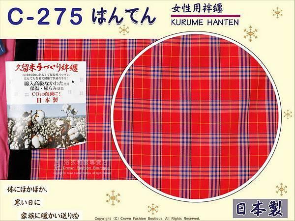 【番號C275】日本棉襖絆纏~女生絆天~紅色底格紋~久留米手工~日本製~2L-2.jpg