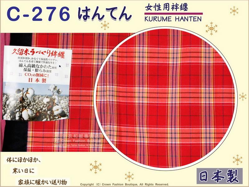 【番號C276】日本棉襖絆纏~女生絆天~橘紅色底格紋~久留米手工~日本製~2L-2.jpg