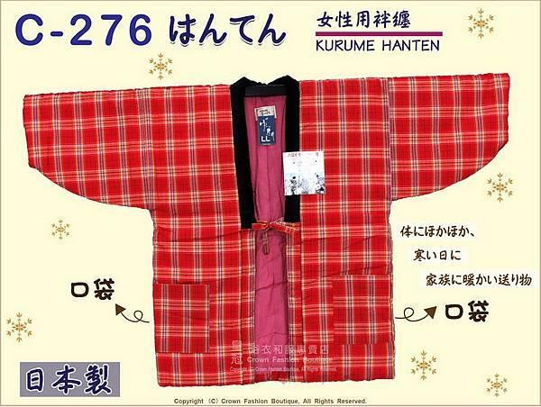【番號C276】日本棉襖絆纏~女生絆天~橘紅色底格紋~久留米手工~日本製~2L-1.jpg