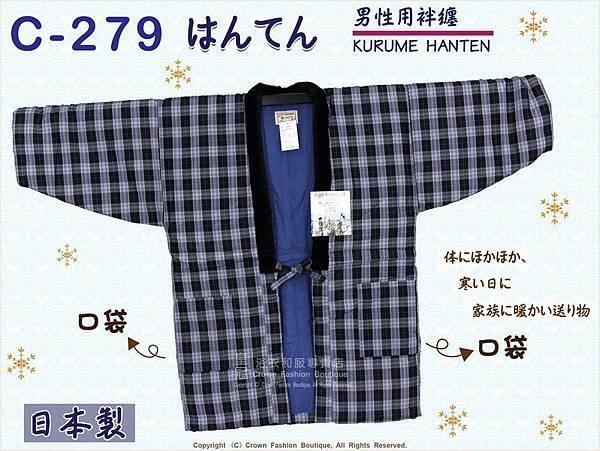 【番號C279】日本棉襖絆纏~男生絆天~黑色底格紋~久留米手工~日本製~2L-1.jpg