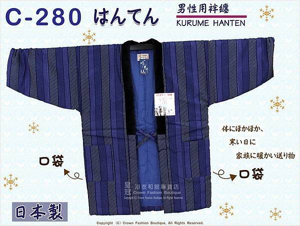 【番號C280】日本棉襖絆纏~男生絆天~藍色底條紋~久留米手工~日本製~2L-1.jpg