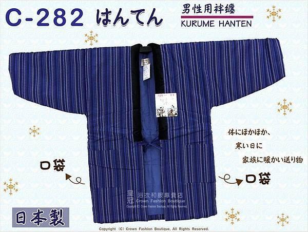 【番號C282】日本棉襖絆纏~男生絆天~藍色底條紋~久留米手工~日本製~2L-1.jpg