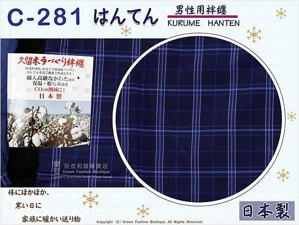 【番號C281】日本棉襖絆纏~男生絆天~藍色底格紋~久留米手工~日本製~2L-2.jpg