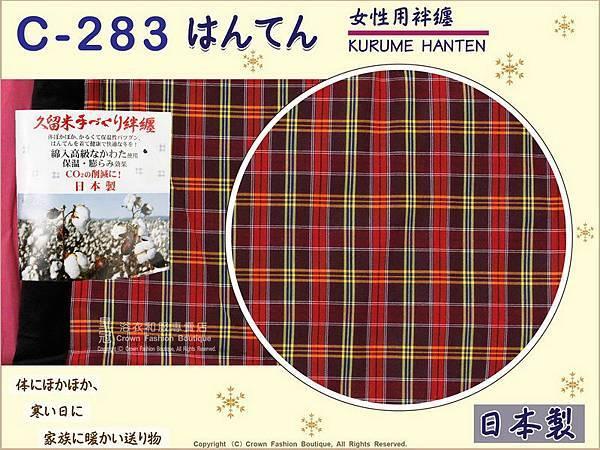【番號C283】日本棉襖絆纏~女生絆天~咖啡色底格紋~久留米手工~日本製~2L-2.jpg