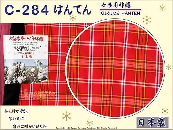 【番號C284】日本棉襖絆纏~女生絆天~橘紅色底格紋~久留米手工~日本製~2L-2.jpg