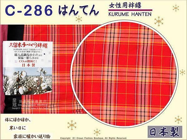 【番號C286】日本棉襖絆纏~女生絆天~橘紅色底格紋~久留米手工~日本製~M-L-2.jpg