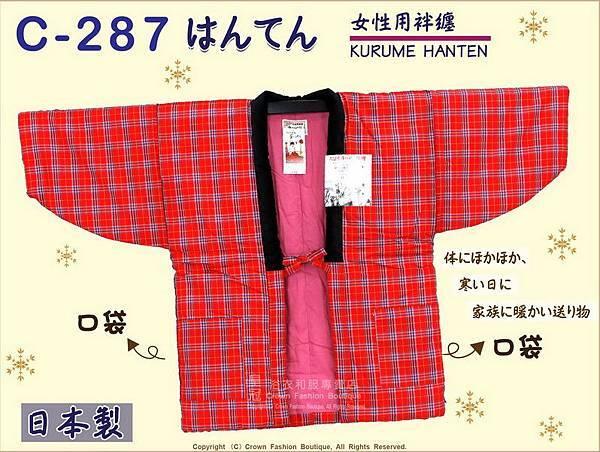 【番號C287】日本棉襖絆纏~女生絆天~紅色底格紋~久留米手工~日本製~M-L-1.jpg