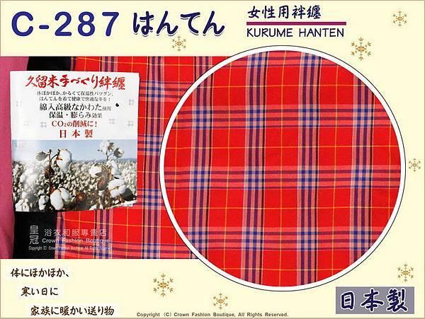 【番號C287】日本棉襖絆纏~女生絆天~紅色底格紋~久留米手工~日本製~M-L-2.jpg