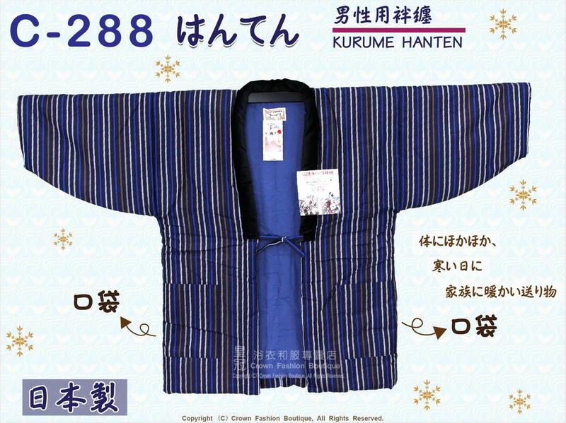 【番號C288】日本棉襖絆纏~男生絆天~藍色底條紋~久留米手工~日本製~M-L-1.jpg