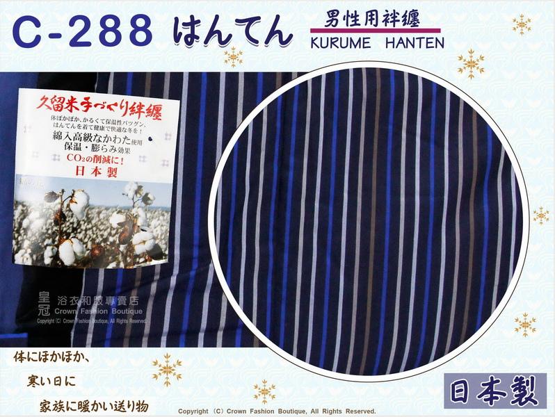 【番號C288】日本棉襖絆纏~男生絆天~藍色底條紋~久留米手工~日本製~M-L-2.jpg