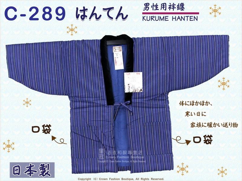 【番號C289】日本棉襖絆纏~男生絆天~藍色底條紋~久留米手工~日本製~M-L-1.jpg