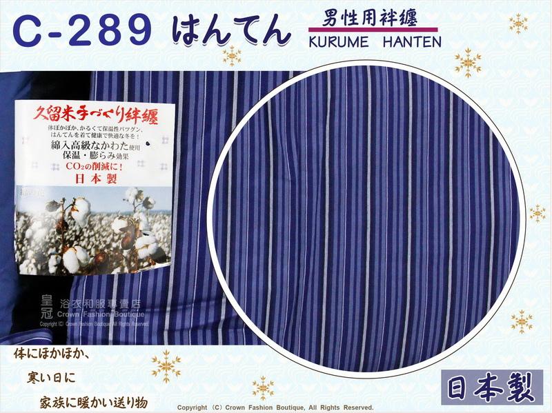 【番號C289】日本棉襖絆纏~男生絆天~藍色底條紋~久留米手工~日本製~M-L-2.jpg