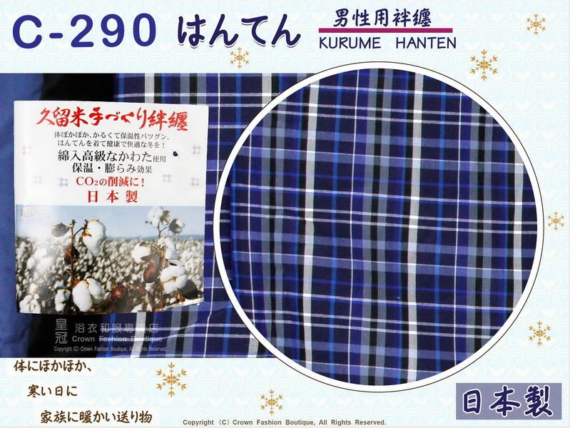 【番號C290】日本棉襖絆纏~男生絆天~藍色底格紋~久留米手工~日本製~M-L-2.jpg