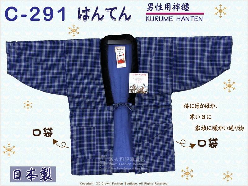 【番號C291】日本棉襖絆纏~男生絆天~藍色底格紋~久留米手工~日本製~M-L-1.jpg
