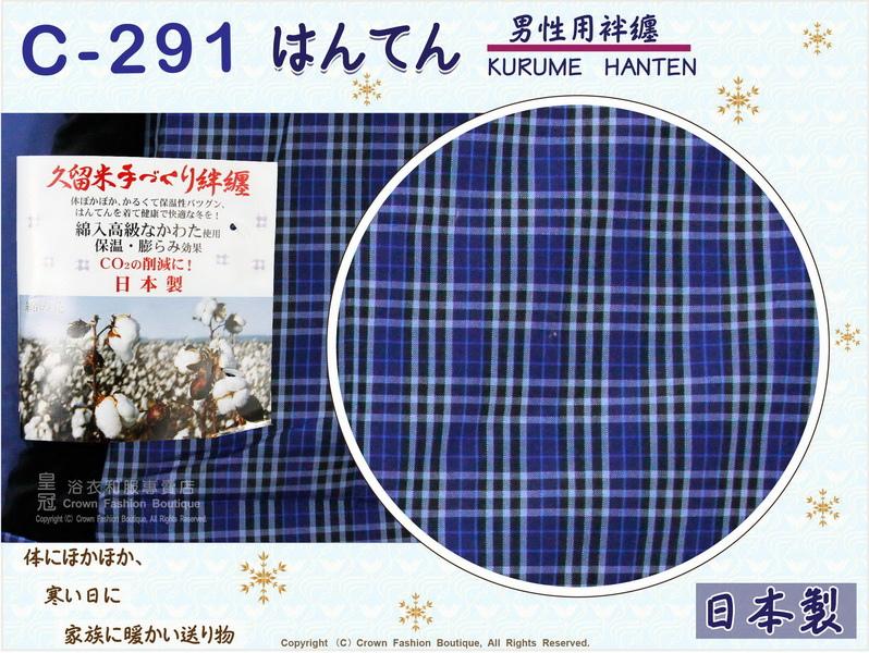 【番號C291】日本棉襖絆纏~男生絆天~藍色底格紋~久留米手工~日本製~M-L-2.jpg