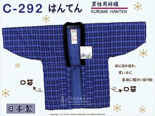 【番號C292】日本棉襖絆纏~男生絆天~藍色底條紋~久留米手工~日本製~M-L-1.jpg