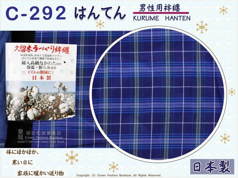 【番號C292】日本棉襖絆纏~男生絆天~藍色底條紋~久留米手工~日本製~M-L-2.jpg