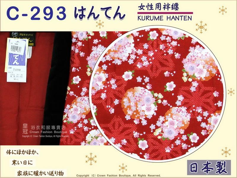 【番號C293】日本棉襖絆纏~女生絆天~紅色底花卉~久留米手工~日本製~M-L-2.jpg