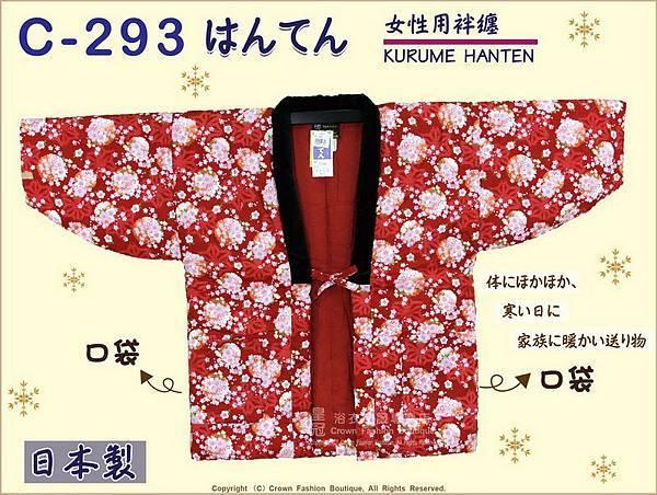 【番號C293】日本棉襖絆纏~女生絆天~紅色底花卉~久留米手工~日本製~M-L-1.jpg