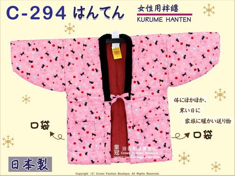 【番號C294】日本棉襖絆纏~女生絆天~粉紅色底小貓~久留米手工~日本製~M-L-1.jpg