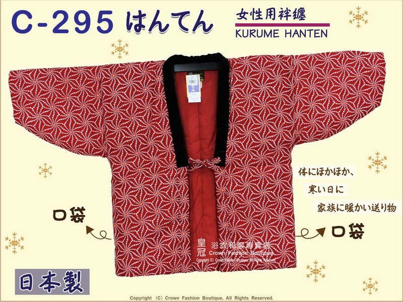【番號C295】日本棉襖絆纏~女生絆天~棗紅色底花卉~久留米手工~日本製~M-L-1.jpg