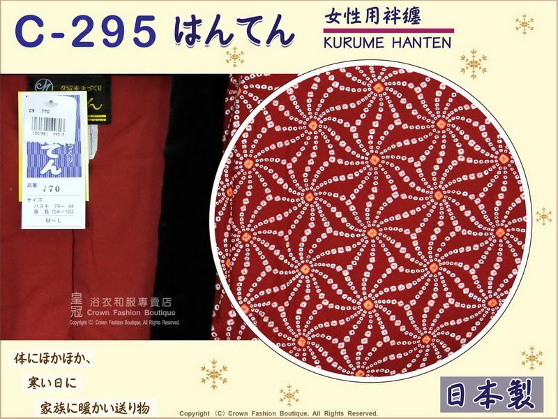 【番號C295】日本棉襖絆纏~女生絆天~棗紅色底花卉~久留米手工~日本製~M-L-2.jpg