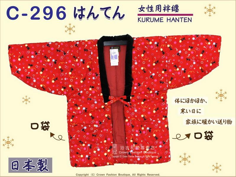 【番號C296】日本棉襖絆纏~女生絆天~紅色底小貓~久留米手工~日本製~M-L-1.jpg