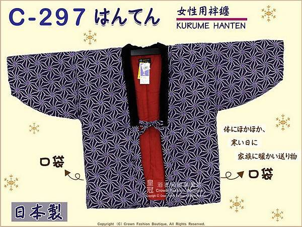 【番號C297】日本棉襖絆纏~女生絆天~藍色底花卉~久留米手工~日本製~M-L-1.jpg