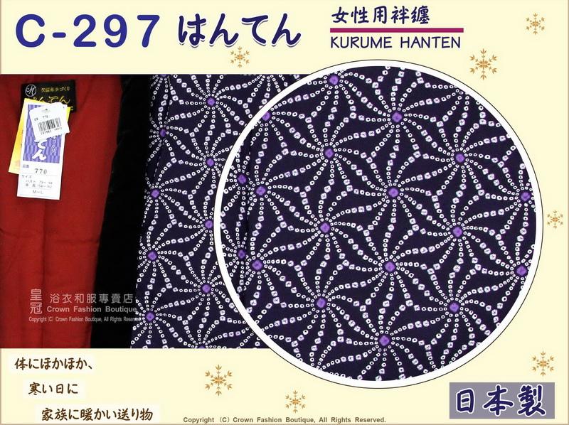 【番號C297】日本棉襖絆纏~女生絆天~藍色底花卉~久留米手工~日本製~M-L-2.jpg