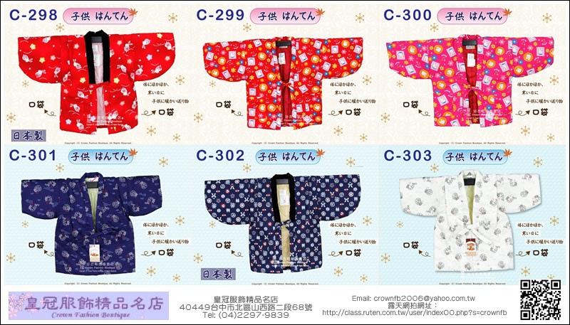 C298~303兒童棉襖.jpg